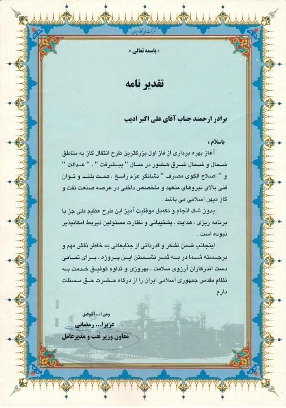تقدیر نامه معاون وزیر نفت و مدیر عامل