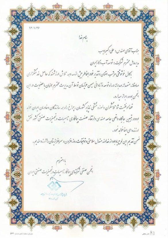 تقدیر نامه انجمن صنعتی شرکتهای پیمانکار تاسیسات، تجهیزات صنعتی ایران