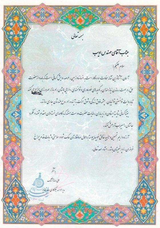 تقدیر نامه موسسه نیکوکاری رعد الغدیر