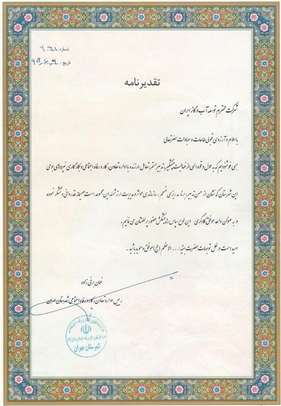 تقدیرنامه اداره تعاون، کار و رفاه اجتماعی شهرستان مهران